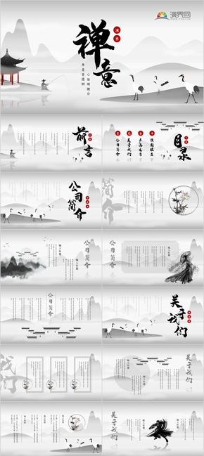 禪(chan)意中(zhong)國風療愈型PPT模(mo)板(ban)