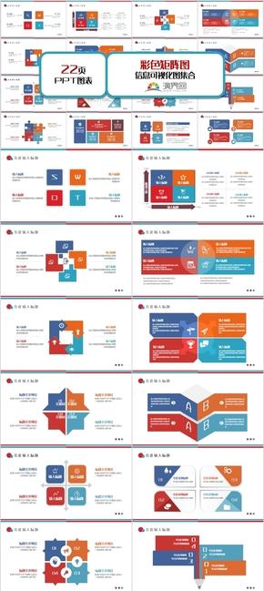 彩色矩阵图集合PPT模板