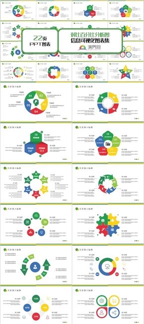 創意精美多彩并列關系PPT模板
