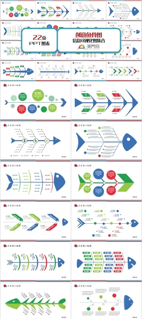 創意魚骨圖信息可視化圖PPT模板
