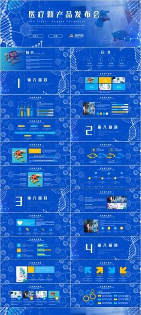 寬屏醫療產品發布PPT模板 1