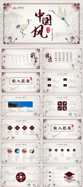 極簡中國風通用PPT模板