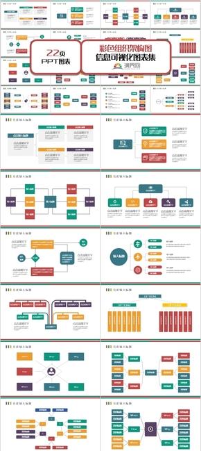 彩色组织架构图PPT模板