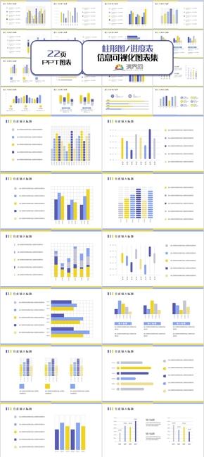 彩色柱形圖進度表信息可視化圖表集PPT模板