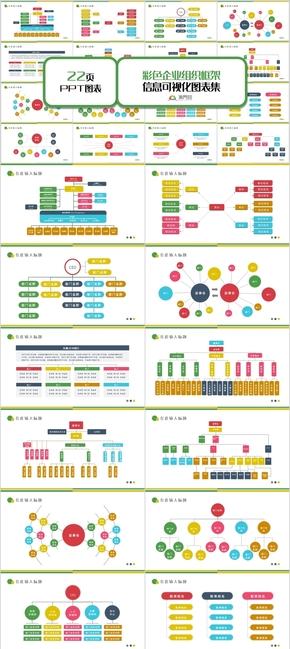 彩色企業組織框架圖PPT模板