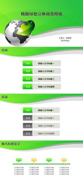 精致绿色立体商务科技环保模版(赠送200+矢量图标)