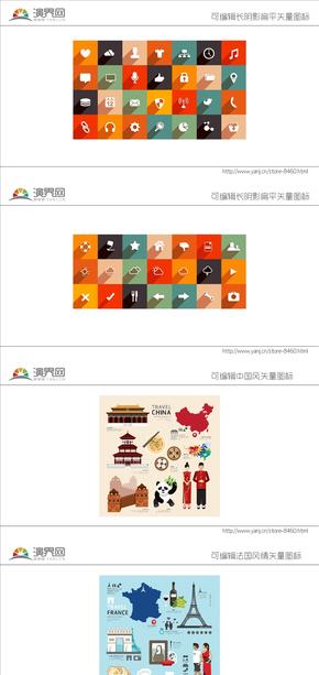 彩色扁平商務/中國風/法國風情圖標