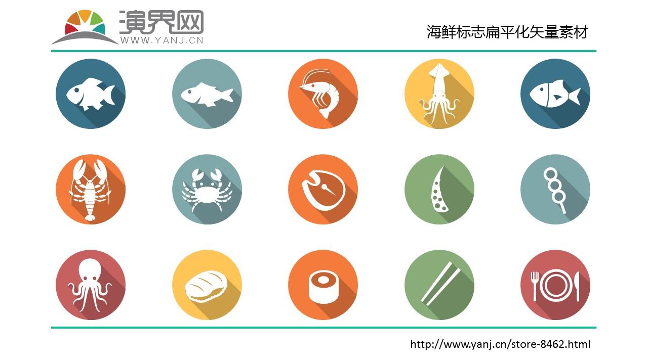 海鲜标志扁平化矢量素材 多彩