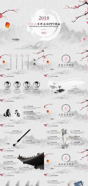 中国风年终总结PPT模板02