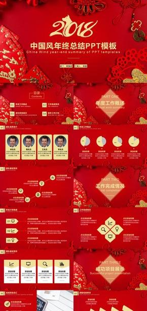 中国风年终总结PPT模板01