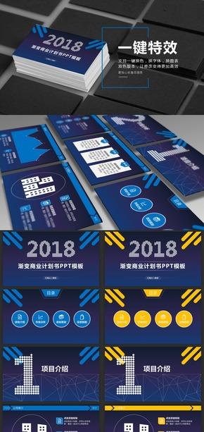 【挥霍】蓝色渐变商业计划书PPT模板(支持一键换色换字体换图表)