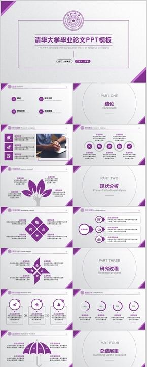 紫色简约清华大学毕业论文答辩PPT模板02