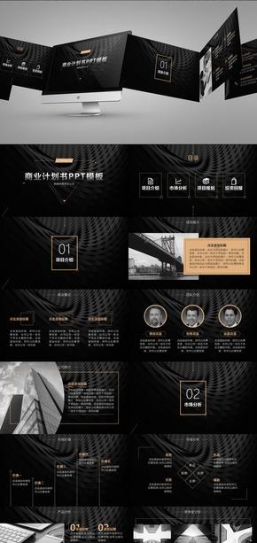 【挥霍】黑金质感商业计划书PPT模板点线面创意