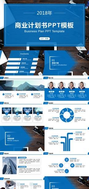 【挥霍】蓝色悬浮简约商业计划书PPT模板