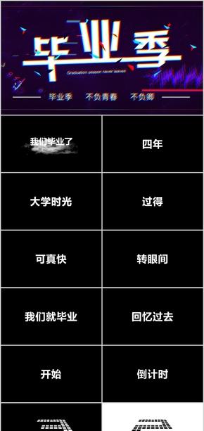 抖音风格毕业季图文快闪PPT动画09