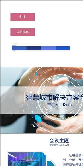 公司大型会议ppt模板_素材_背景图片免费下载–演界网