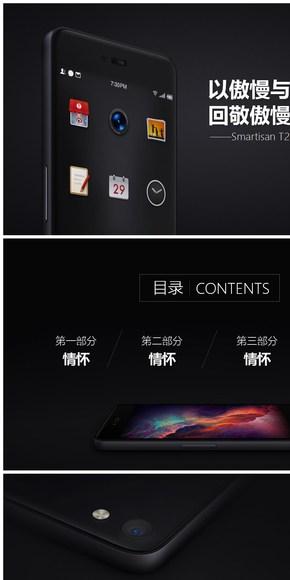 锤子手机发布会模板 科技范模板 黑色背景大气商务范模板