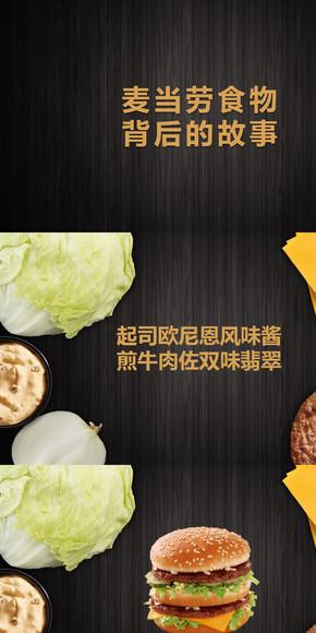 餐饮产品展示高清大图PPT