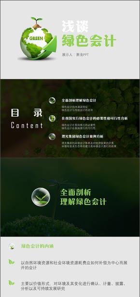 绿色会计 环保 PPT