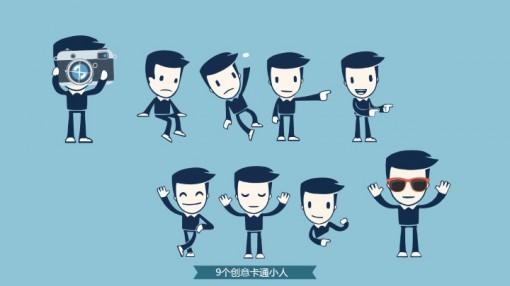 限量版9个创意卡通人物