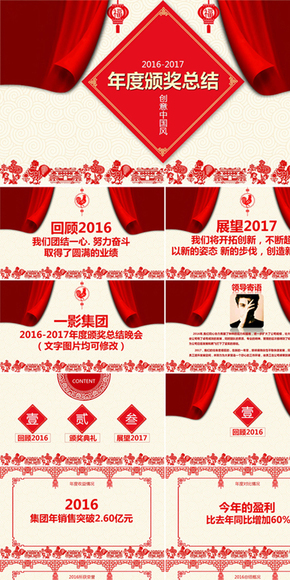 2017鸡年简约中国风年度颁奖总结暨新年计划PPT模板