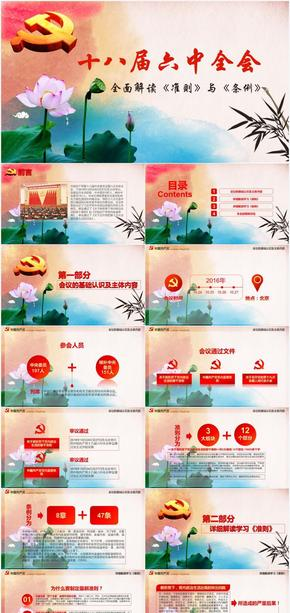 水彩中国风全面解读六中全会PPT模板
