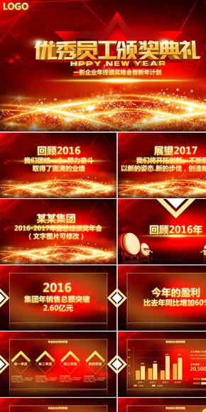 2017鸡年企业年会颁奖总结暨新年计划PPT模板