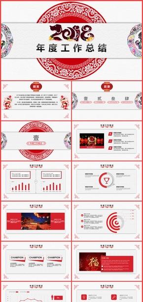 2018中国风年终总结暨新年计划PPT模板