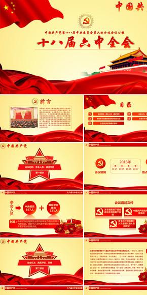 大气红绸解读十八届六中全会公报党课学习PPT模板