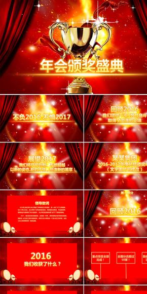 璀璨大气鸡年企业年会颁奖暨新年计划PPT模板