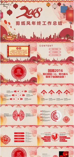 中国风年终总结报告PPT模板