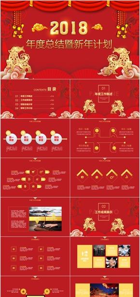 2018中国风工作总结计划PPT