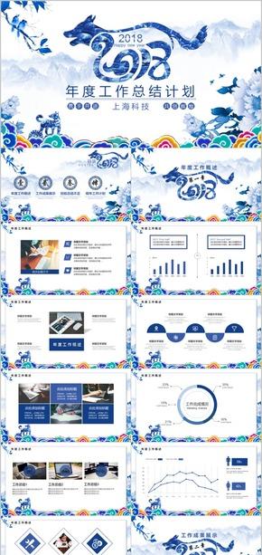 2018中国风年终总结计划PPT模板