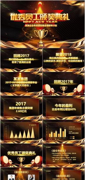 2018狗年年会员工颁奖PPT模板