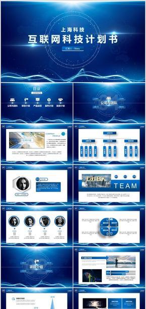互联网科技商业计划书PPT模板