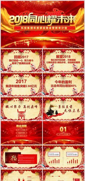 2018狗年年会颁奖新年计划PPT模板
