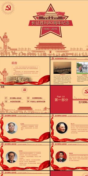 红色复古中国风长征胜利八十周年纪念PPT模板