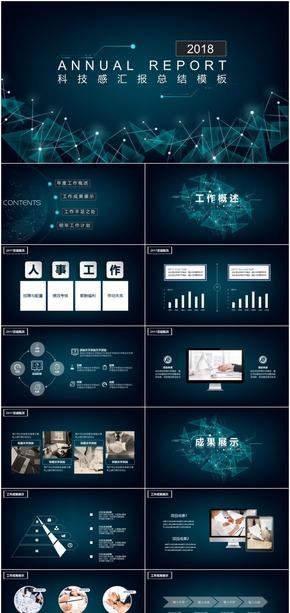 2018科技感总结计划PPT模板