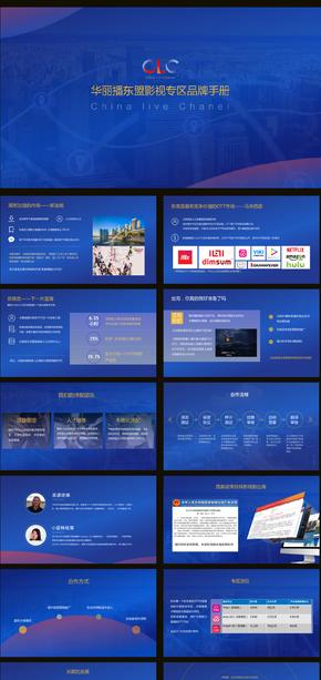 [屹凌]文化传播企业介绍品牌手册设计