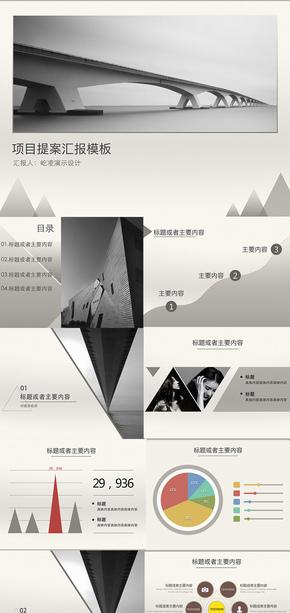 [屹凌]项目提案简约模板(中文版)