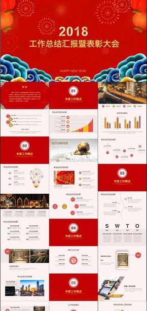 [屹凌]红白金-动态公司介绍年终汇报-简约扁平-金融物流-PPT模板