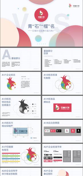 [屹凌]企業品牌形象VIS全套設計參考