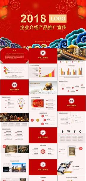 [屹凌]红白公司介绍新年工作计划中国梦动态Keynote模板