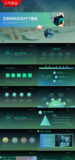 [屹凌]互联网科技风蓝绿色渐变动态PPT模板