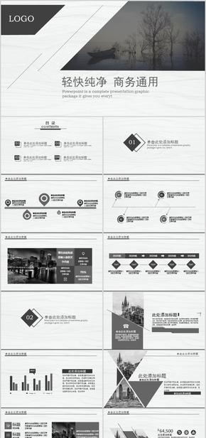 黑白简约公司团队通用商务模板