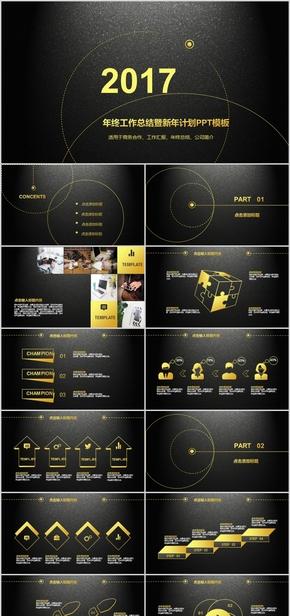 黑黄奢华大气创意商务模板