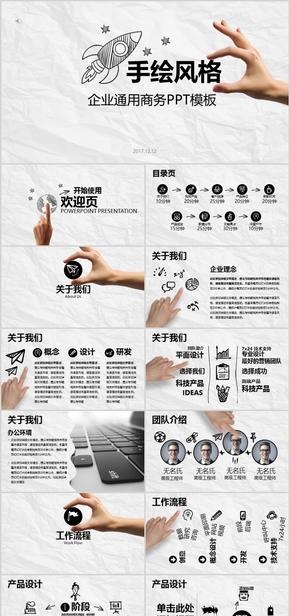【精美手绘】团队企业推介产品发布商务模板