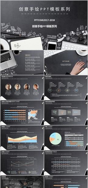 【精美手绘】公司团队介绍产品发布实用商务模板
