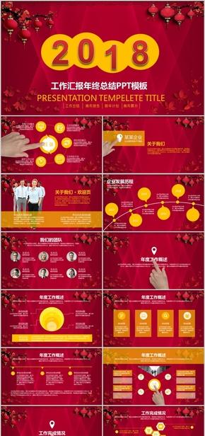 中国红工作汇报总结模板