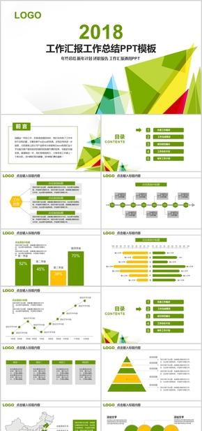 清新绿工作总结模板